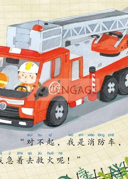 Level 3 Reader: The Vehicles Love to Play with Water 汽车汽车爱玩水