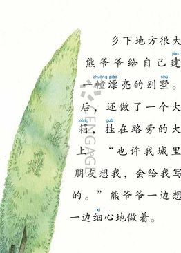 Level 5 Reader: The Happy Sheep 快乐的绵羊