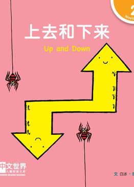 Level 2 Reader: Up and Down 上去和下来