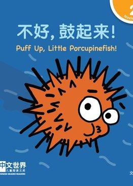 Level 2 Reader: Puff Up, Little Porcupinefish! 不好,鼓起来!