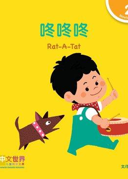 Level 2 Reader: Rat-A-Tat 咚咚咚
