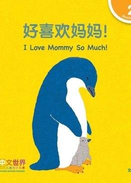 Level 2 Reader: I Love Mommy So Much! 好喜欢妈妈!