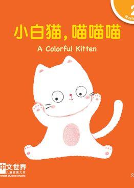 Level 2 Reader: A Colorful Kitten 小白猫,喵喵喵