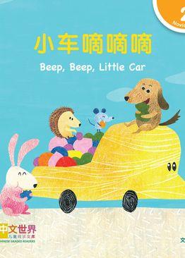 Level 2 Reader: Beep, Beep, Little Car 小车嘀嘀嘀