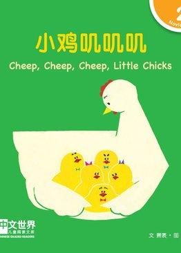 Level 2 Reader: Cheep, Cheep, Cheep, Little Chicks 小鸡叽叽叽