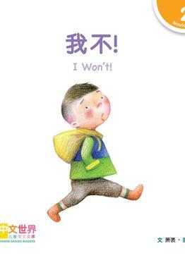 Level 2 Reader: I Won't! (Wo Bu)我不!