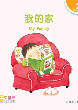 Level 2 Reader: My Family 我的家