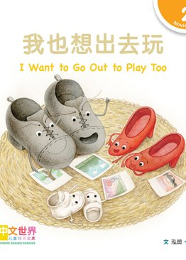 Level 2 Reader:  I Want to Go Out to Play Too 我也想出去玩