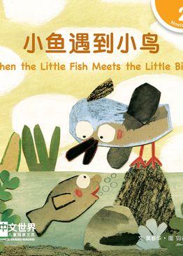 Level 2 Reader:  When the Little Fish Meets the Little Bird 小鱼遇到小鸟