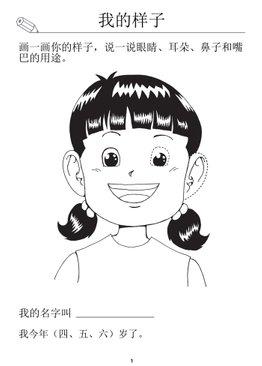 Always Seek Knowledge Chinese Kindergarten 1