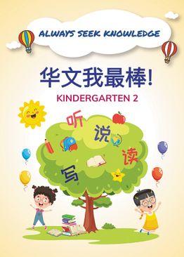 Always Seek Knowledge Chinese Kindergarten 2