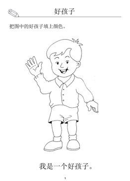 Always Seek Knowledge Chinese Nursery
