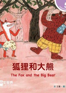 Level 5 Reader: The Fox and the Big Bear 狐狸和大熊
