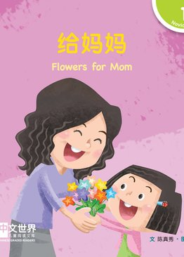 Level 1 Reader: Flowers for Mom 给妈妈