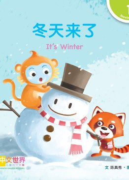 Level 1 Reader: It's Winter 冬天来了