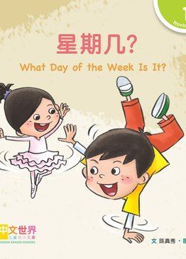 Level 1 Reader: What Day of the Week Is It? 星期几