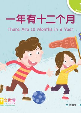 Level 1 Reader: There Are 12 Months in a Year 一年有十二个月