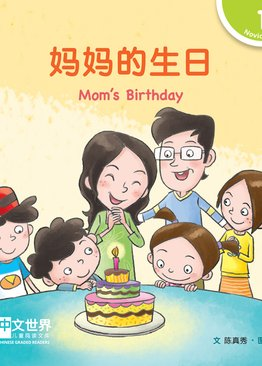 Level 1 Reader: Mom's Birthday 妈妈的生日