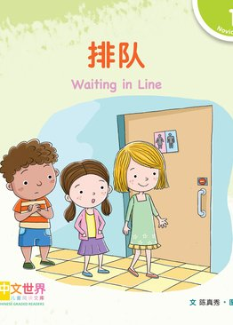 Level 1 Reader: Waiting in Line 排队