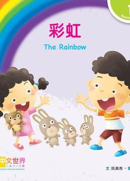 Level 1 Reader:  The Rainbow 彩虹