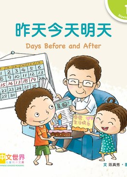 Level 1 Reader: Days Before and After 昨天今天明天