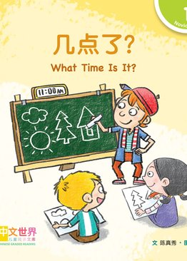 Level 1 Reader: What Time Is It? 几点了?