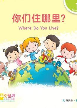 Level 1 Reader: Where Do You Live? 你们住哪里?