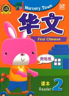 Nursery Town: First Chinese Reader 2 华文课本 2