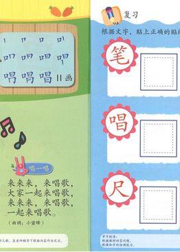 Nursery Town: First Chinese Reader 2 华文课本 2