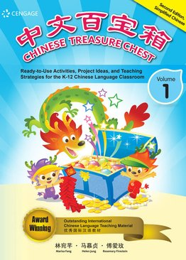 Chinese Treasure Chest Vol. 1 (Revised)
