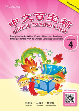 Chinese Treasure Chest Vol. 4 (Revised)
