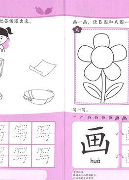 Nursery Town: First Chinese Activity Book 2 华文作业 2