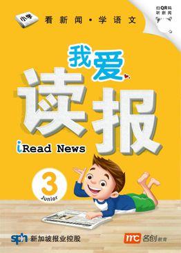iRead News Junior P3 爱上读报  小三