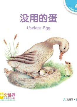 Level 4 Reader: Useless Egg 没用的蛋