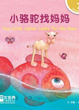 Level 7 Reader: The Little Camel Looks for His Mom 小骆驼找妈妈