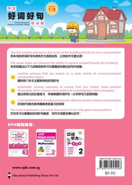 Creative Phrases for Chinese Composition Writing P1/2  好词好句学与练