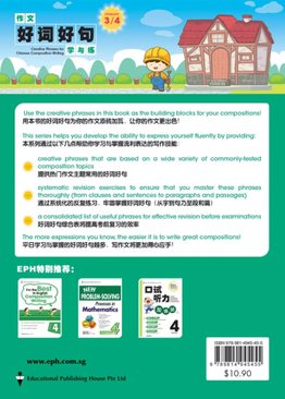 Creative Phrases for Chinese Composition Writing P3/4  好词好句学与练