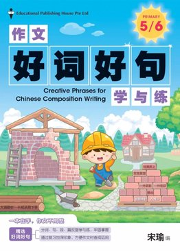 Creative Phrases for Chinese Composition Writing P5/6  好词好句学与练