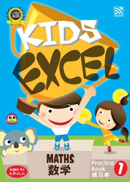 Kids Excel: Early Maths Practice Book 1
