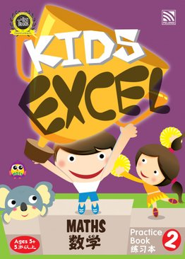 Kids Excel: Early Maths Practice Book 2