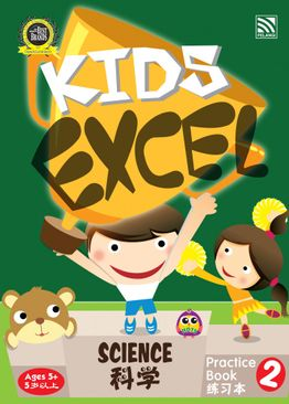 Kids Excel:  Science Practice Book 2