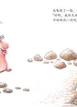 乌龟蜗牛赛跑