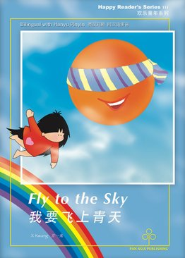 Fly to the Sky  我要飞上青天