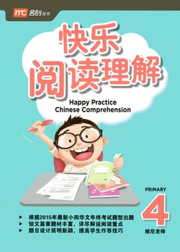 Happy Practice Chinese Comprehension 快乐阅读理解 P4