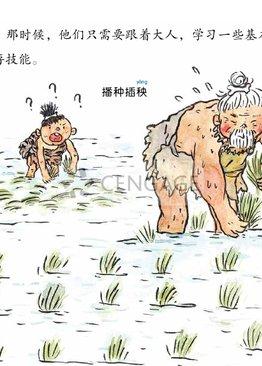 Level 7 Reader: A Brief History of Bathing 洗澡简史