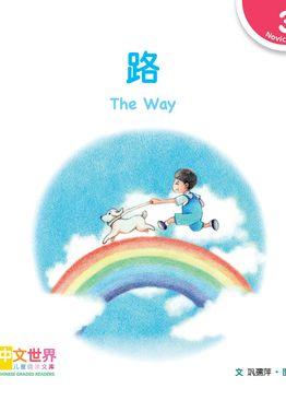 Level 3 Reader: The Way 路