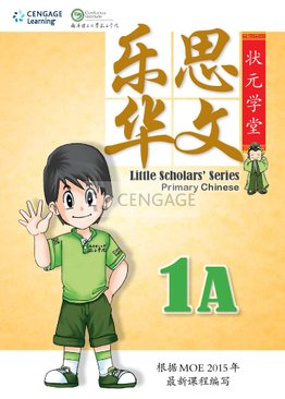 Little Scholars' Series Primary Chinese 乐思华文 1A