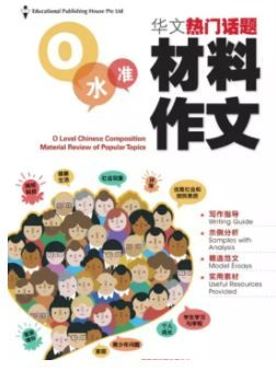O-Level Chinese Material Review of Popular Topics O水准华文热门话题材料作文