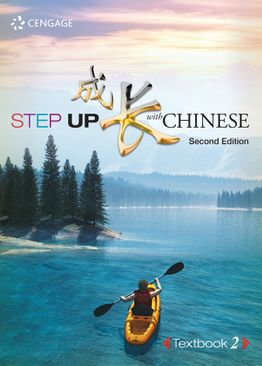 Step Up With Chinese (2E) Textbook Level 2