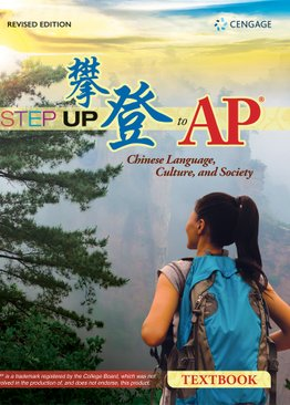 Step Up To AP Textbook (Revised)